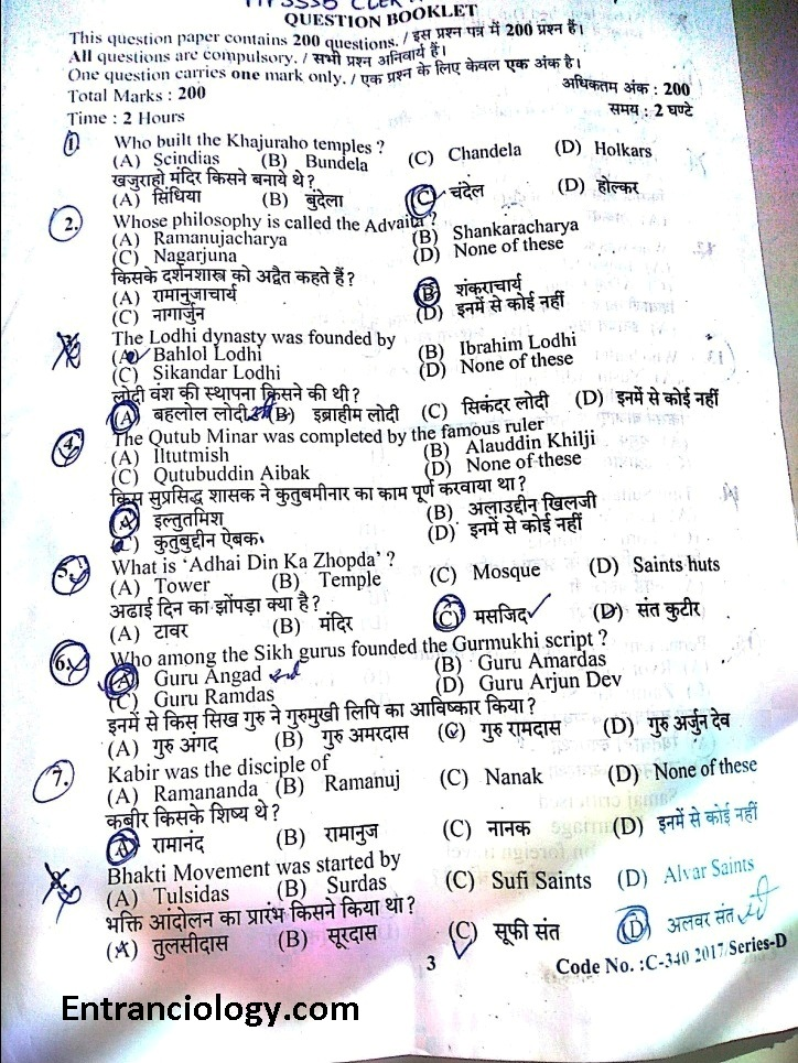 AK-HPSSSB-CLERK-484-001-Previous Year Paper Competitive Exams-entranciology
