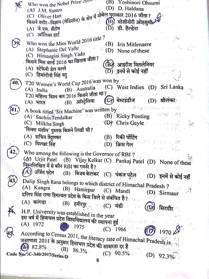 AK-HPSSSB-CLERK-484-006-Previous Year Paper Competitive Exams-entranciology