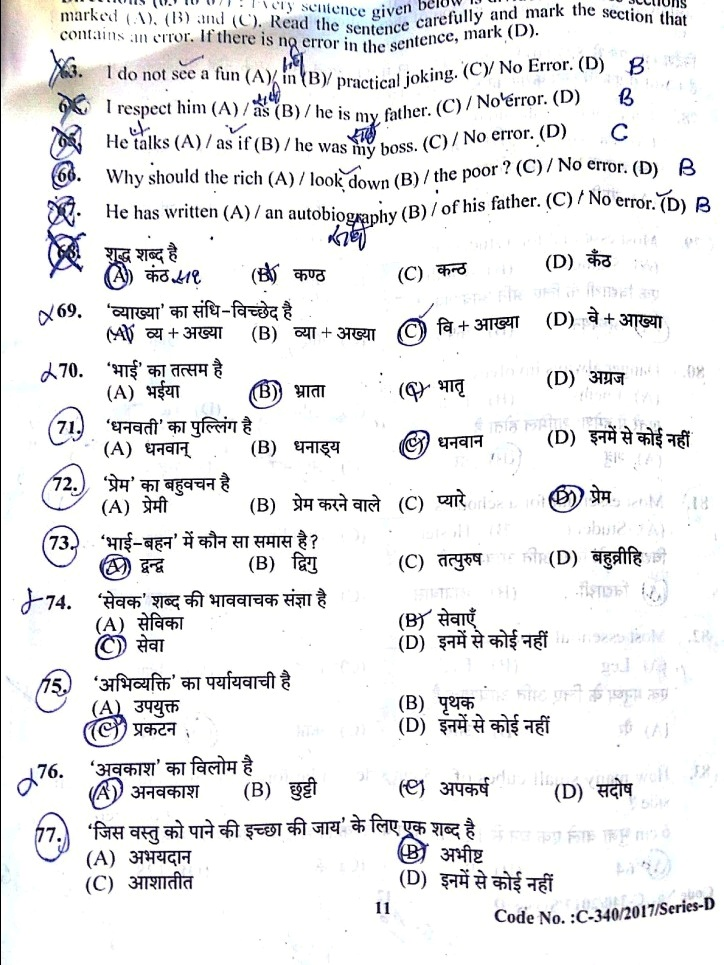 AK-HPSSSB-CLERK-484-009-Previous Year Paper Competitive Exams-entranciology
