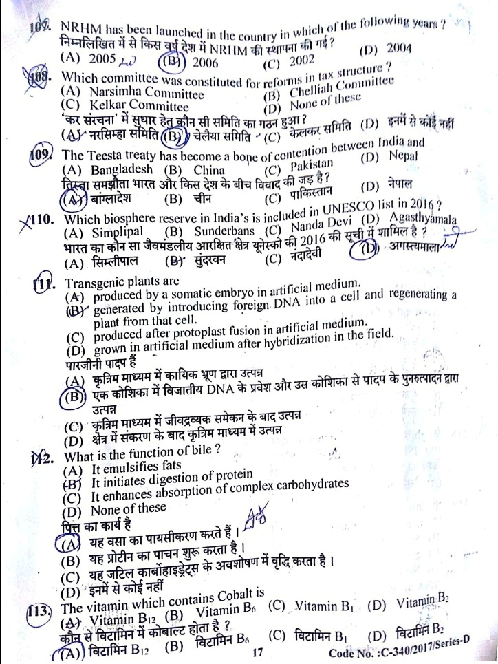 AK-HPSSSB-CLERK-484-015-Previous Year Paper Competitive Exams-entranciology