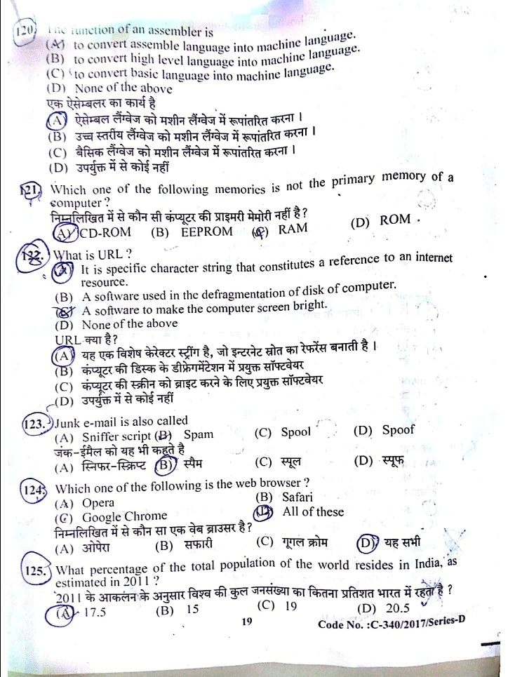 AK-HPSSSB-CLERK-484-017-Previous Year Paper Competitive Exams-entranciology
