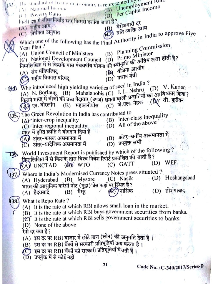 AK-HPSSSB-CLERK-484-019-Previous Year Paper Competitive Exams-entranciology