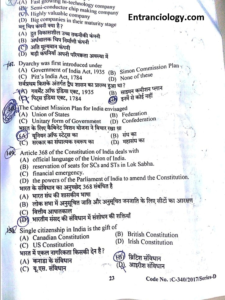 AK-HPSSSB-CLERK-484-021-Previous Year Paper Competitive Exams-entranciology