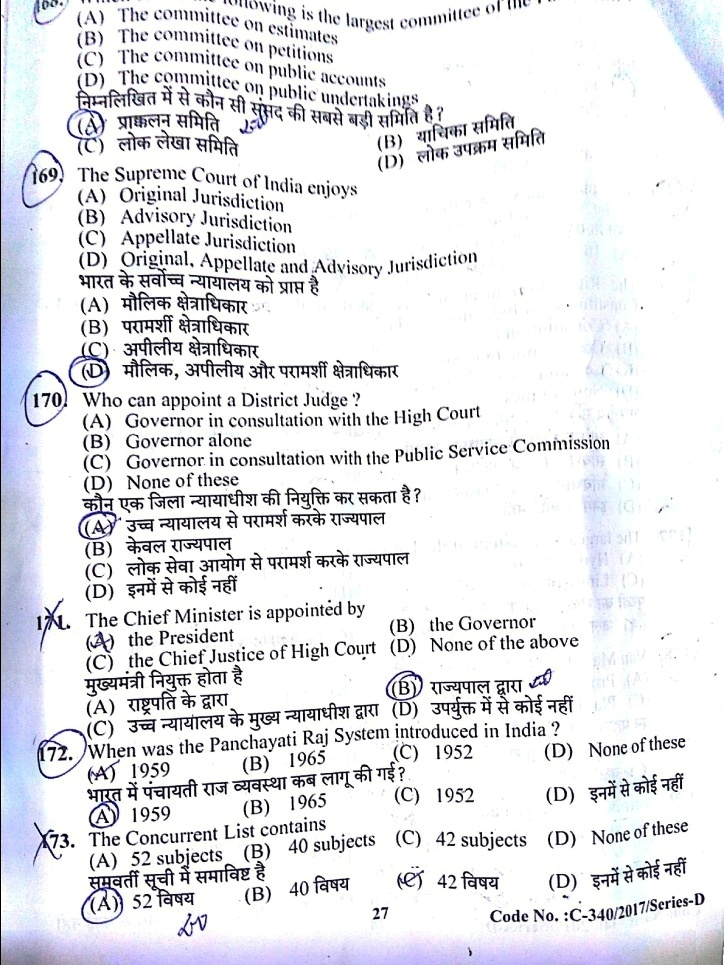 AK-HPSSSB-CLERK-484-025-Previous Year Paper Competitive Exams-entranciology