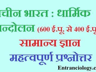 प्राचीन भारत धार्मिक आन्दोलन (600 ई.पू. से 400 ई.पू.) सामान्य ज्ञान महत्वपूर्ण प्रश्नोत्तर entranciology