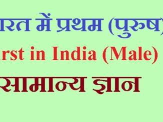 भारत में प्रथम (पुरुष) सामान्य ज्ञान Entranciology first male in india